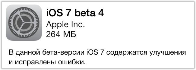 iOS 7 Beta 4 вышла. Что нового? Скриншоты + все ссылки на загрузку
