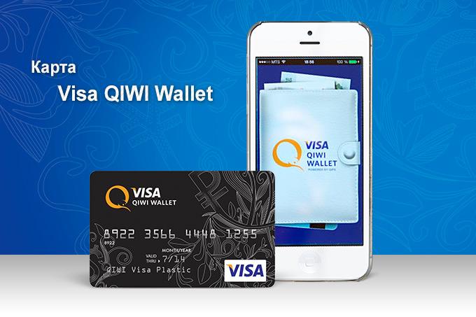QIWI Visa Plastic в новом дизайне. Акция для читателей iPhones.ru