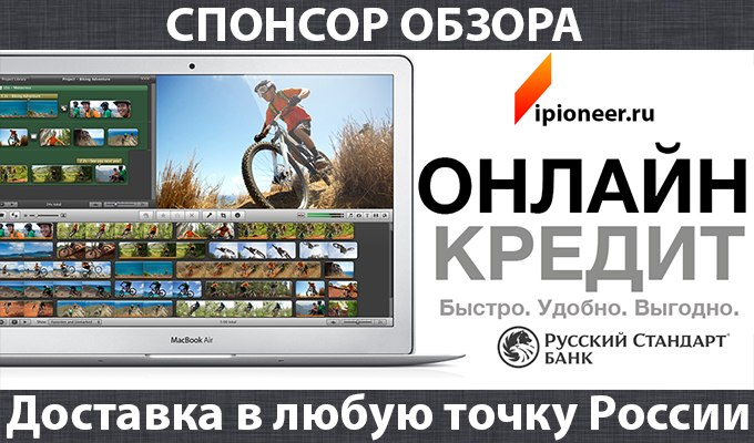 Купить Apple MacBook Air в Кредит