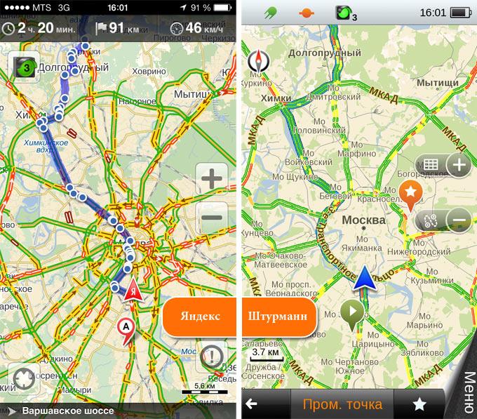 Яндекс пробки скачать навигатор
