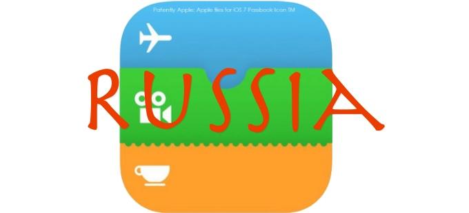 Passbook в России. Пример использования