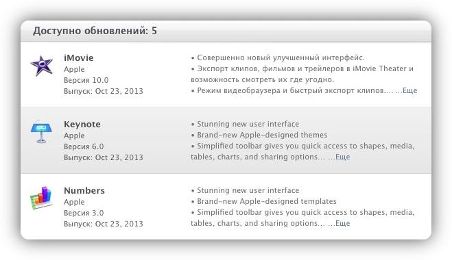 iWork и iLife для Mac не обновляются? Решение проблемы