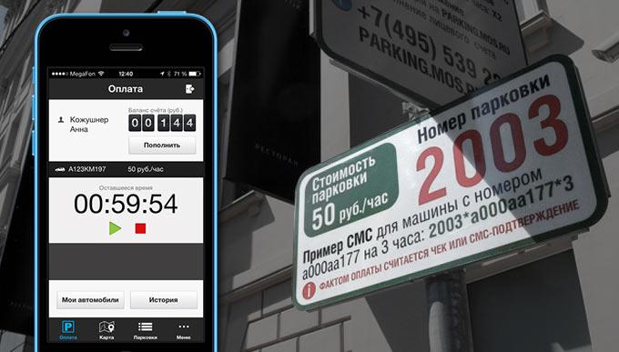 Парковки Москвы. Поиск и оплата столичных парковок с телефона