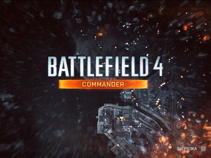Battlefield 4 Commander. Командуй людьми