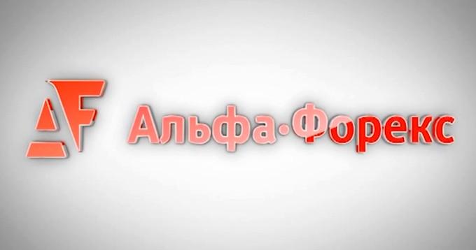 Брокер форекс альфа банк forex sovetnik m1