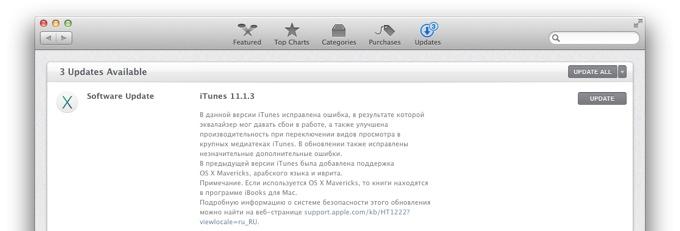 Вышел iTunes 11.1.3 c исправлением мелких ошибок