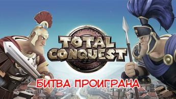 total-conquest-fail