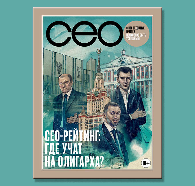 Журнал CEO. Черная пятница, где учат на олигарха и корни китайского экономического чуда
