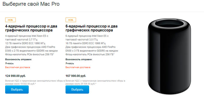 Mac Pro в российском Apple Online Store дорожает на глазах