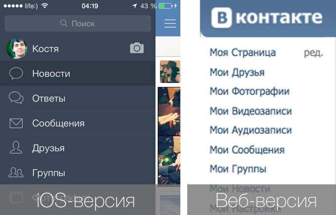 IPHONE IOS 7 ДЛЯ