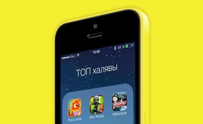 Игры с двух айфонов