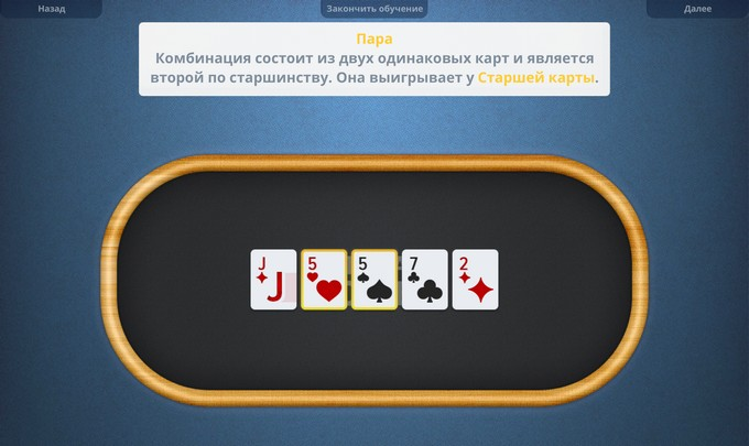 Offline poker в спб apps android