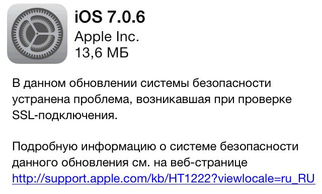 iOS 7.0.6 вышла. И iOS 6.1.6