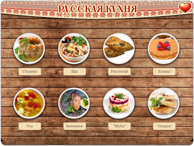 Картинки по запросу русская кухня картинки