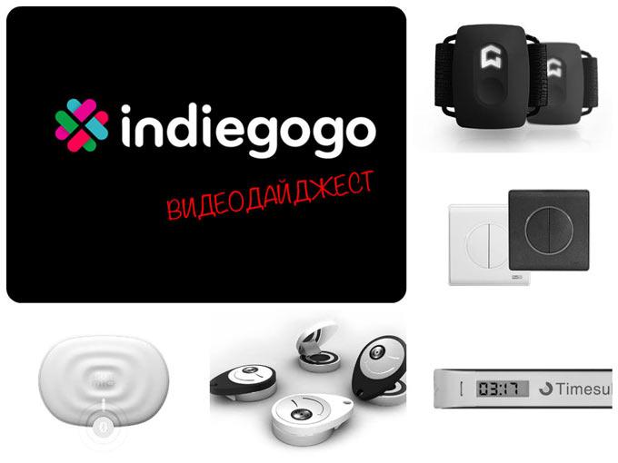 Дайджест IndieGoGo – (19.04)