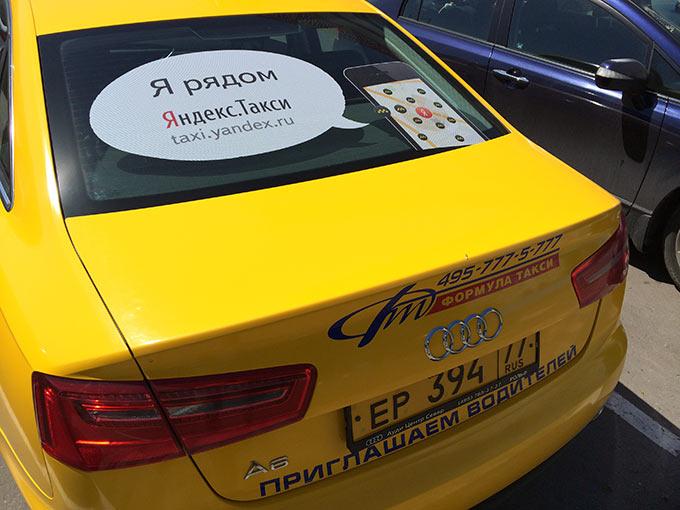 Яндекс такси омск на компьютер
