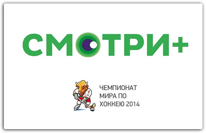 СМОТРИ+. Чемпионат мира по хоккею 2014 в iPhone и iPad