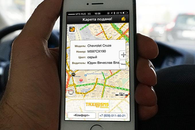 Гетт Такси Скачать Приложение Бесплатно - фото 8