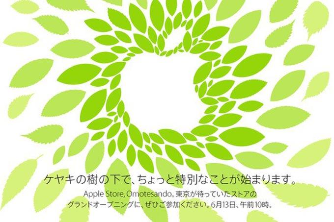 Новый Apple Store в Токио