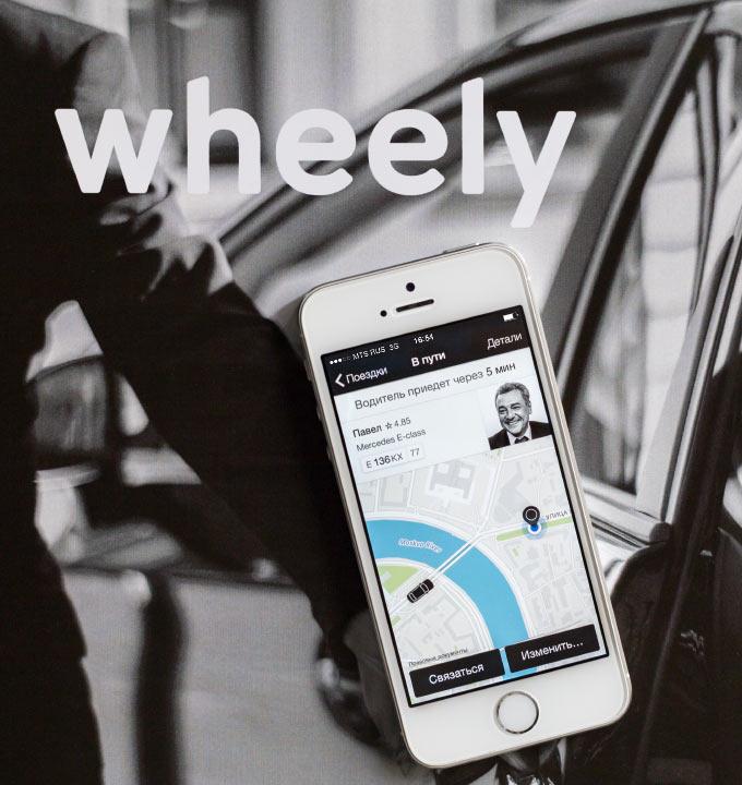 Wheely. Сервис персональных водителей в любое время дня и ночи + бесплатные поездки