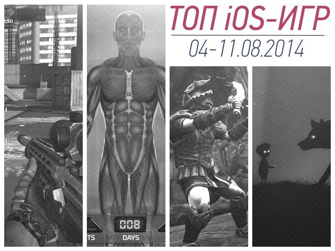 ТОП 10 лучших игр (04-11.08.2014)