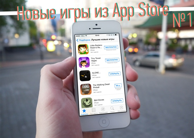 new-games-appstore-1-9