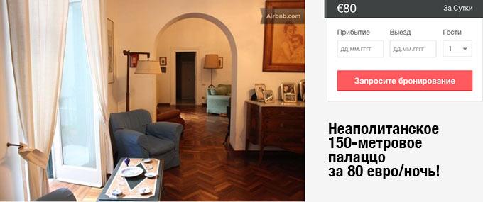 airbnb-napoli