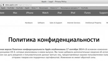 apple-privacypolicy2014-2