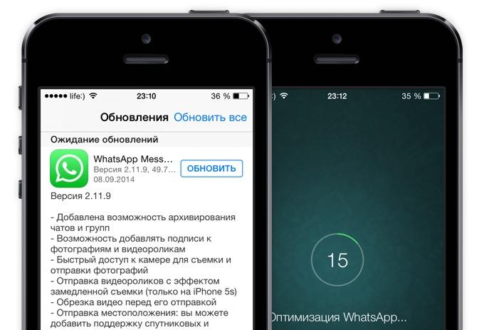 WhatsApp. Множество мелких улучшений