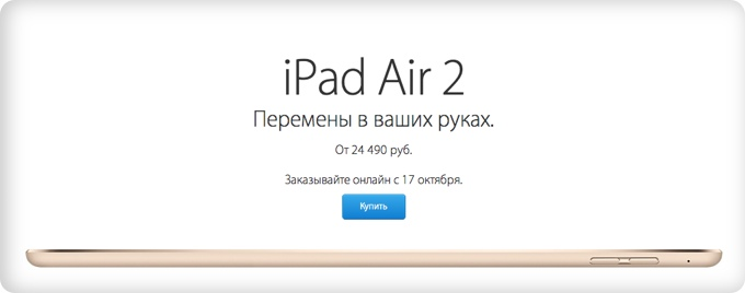 iPad Air 2 и iPad mini 3 доступны для предзаказа в российском Online Apple Store
