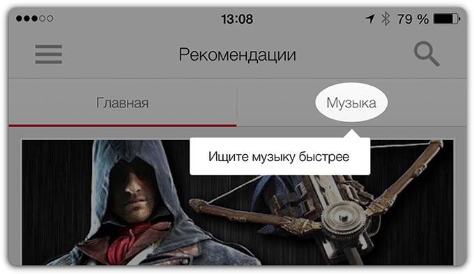 YouTube 2.16.11441 с музыкальным разделом