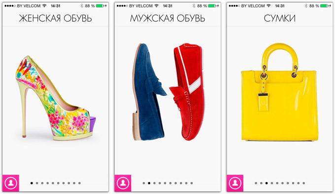 4bb0247a7 Разделы в каталоге Rendez-Vous следующие: женская и мужская обувь, сумки и  аксессуары, средства для ухода, ...