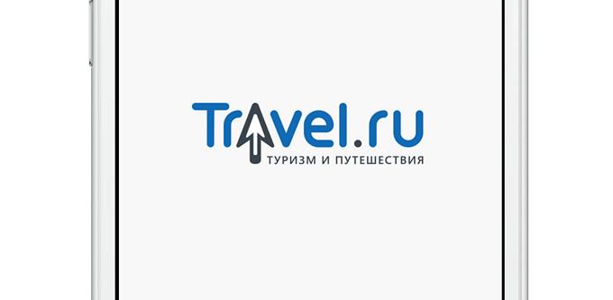 Travel.ru. Бронируй отели и покупай авиабилеты + 1000 рублей на счёт