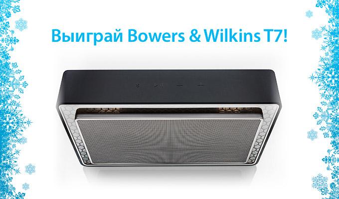 Придумай новогодний девиз и выиграй акустику </br>Bowers &#038; Wilkins T7 (Отгремели)