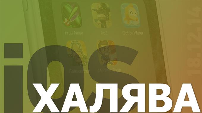 Сегодня бесплатно в App Store (18.12.2014)