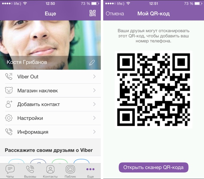 viber-review10