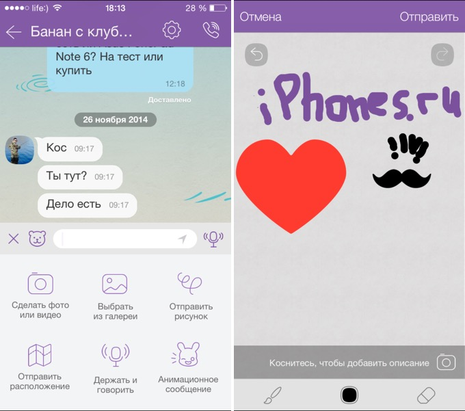 viber-review13