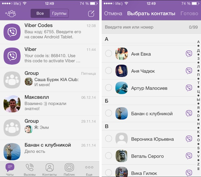 viber-review3