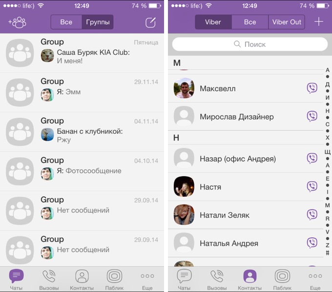 viber-review4