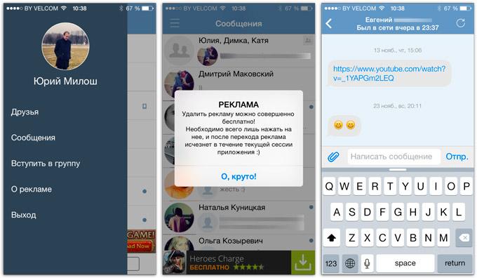 Невидимка вконтакте (вк) на android.