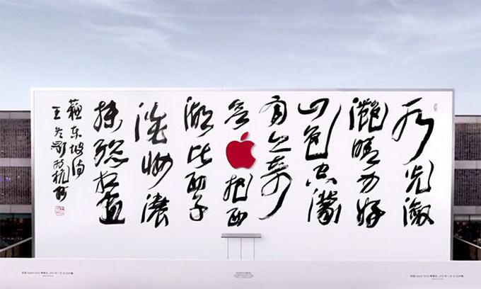 Известный каллиграфист Ван Дунлин снялся в промо-ролике об Apple Store в Ханчжоу