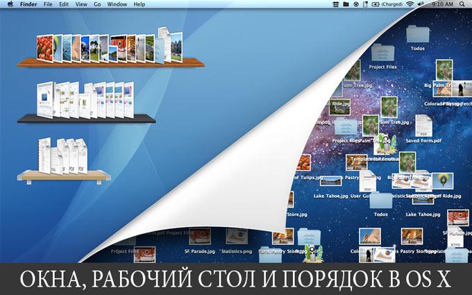 Организовываем рабочее пространство в OS X: борьба с окнами и «мусором» на рабочем столе