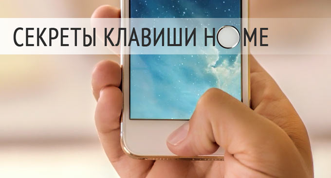 HomeiPhone