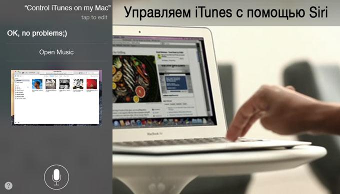 Управляем iTunes на Mac при помощи ассистента Siri на iPhone или iPad