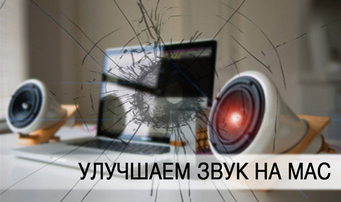 Улучшаем качество звука на Mac
