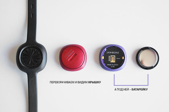 jawbone-up-move-battery