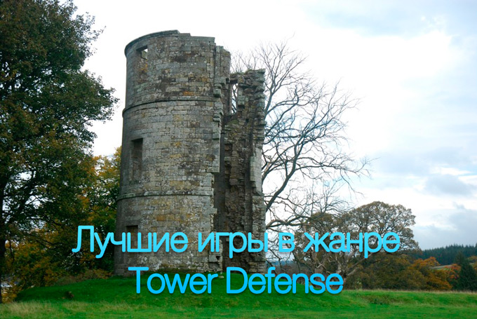 7 лучших Tower Defense на все времена