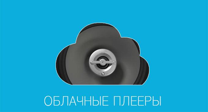 Ищем альтернативу iTunes Match среди облачных плееров CloudBeats, CloudPlayer, Eddy и Evermusic
