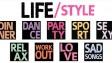 Life/Style — уникальная коллекция сборников с тематической музыкой на все случаи жизни