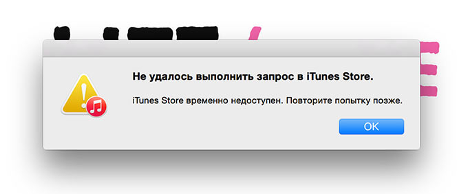 02-2-App-Store-Problems
